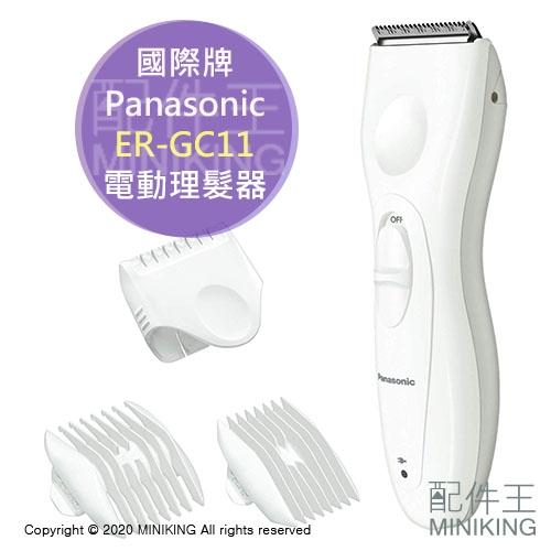 日本代購 空運 Panasonic 國際牌 ER-GC11 電動理髮器 理髮刀 電剪 剪髮器 剃頭刀 充電式
