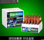 法國 Bio Stop Ammo 活性快速除氨劑 1盒30支包裝