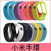 【萌萌噠】小米手環4 小米手環3 菱形極光 矽膠運動錶帶 手腕帶 替換帶 防水 智能手錶手腕帶