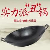 老式傳統雙耳炒鍋無涂層加厚圓底