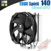 [ PC PARTY ] Thermalright 利民 TRUE Spirit 140 Direct CPU散熱器