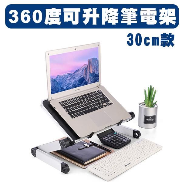 360度 可調升降 筆電架 支架 筆記型電腦 摺疊 散熱架 便攜 懶人 筆電 桌 NB 頸椎 『無名』 Q07104