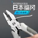 日本福岡老虎鉗鋼絲鉗工業級德國款萬用多功能進口6寸8寸老虎鉗子 「韓美e站」