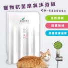 【最佳設計獎】CASHIDO10秒機殺菌 摩氧浴 寵物沐浴組 殺菌去味 改善皮膚過敏 抑菌 寵物沐浴機 溫和