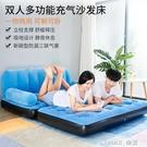 懶人沙發雙人小戶型臥室充氣沙發椅簡約簡易榻榻米折疊床 樂活生活館
