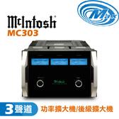 《麥士音響》 McIntosh 功率擴大機 後級擴大機 MC303