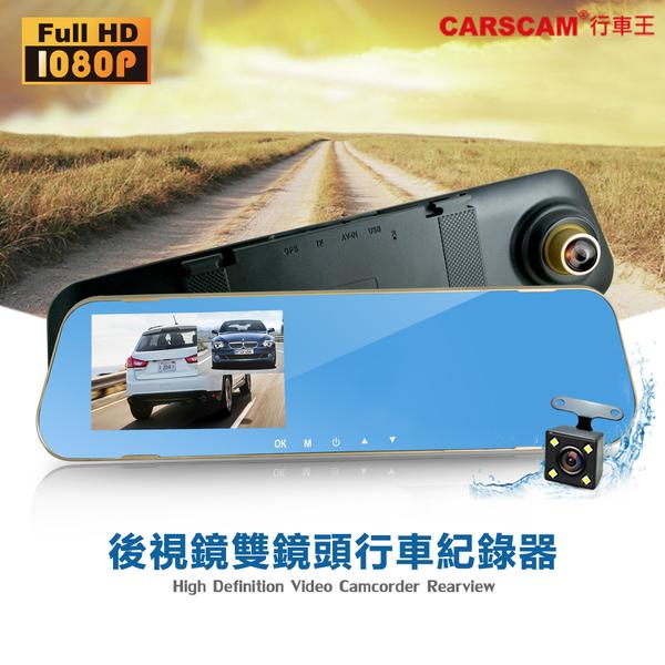 【雙12特殺】行走天下 CR08 前後雙鏡頭防眩藍光後視鏡型行車記錄器-單機