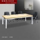 【會議桌 & 洽談桌CKA】方柱木質會議桌系 CKA-3x6 S 水波紋 主管桌 會議桌 辦公桌 書桌 桌子