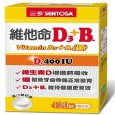 三多維他命D3B.膜衣錠 【康是美】