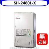 (無安裝)櫻花【SH-2480L-X】數位24公升日本熱水器桶裝瓦斯