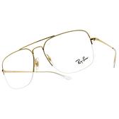 RayBan 光學眼鏡 RB6441 2500 (金) 雙槓 飛行 半框 平光鏡框 # 金橘眼鏡