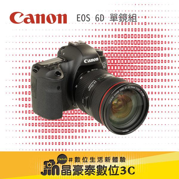 Canon EOS 6D +24-70mm 單鏡組 晶豪泰3C 專業攝影 平輸