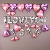 【優選】鋁箔氣球用品婚禮字母氣球套餐道具裝飾品