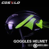 騎行頭盔磁吸式風鏡頭盔眼鏡一體自行車頭盔男女騎行裝備
