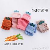 手套 寶寶手套冬1-3歲嬰兒女兩2秋冬季女寶寶一小幼兒女孩秋冬小童兒童  莫妮卡小屋