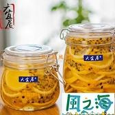雜糧罐 密封罐玻璃瓶帶蓋家用食品儲物罐腌制瓶子泡菜檸檬百香果蜂蜜罐子【風之海】