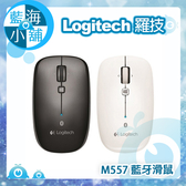 Logitech 羅技 M557 藍牙滑鼠(鐵灰黑 / 珍珠白)