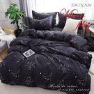 《DUYAN竹漾》天絲絨雙人床包被套四件組-星空密語