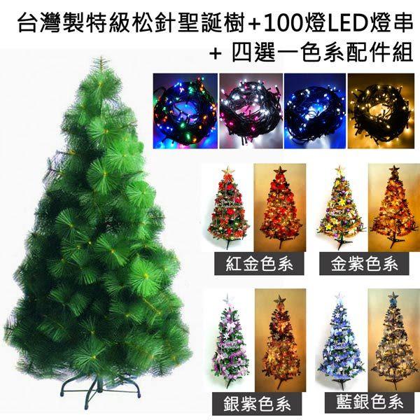 【摩達客】台灣製4呎/4尺(120cm)特級綠松針葉聖誕樹 (+飾品組+100燈LED燈一串)(可選色)