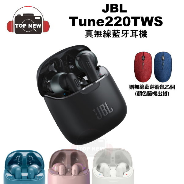 [贈藍牙滑鼠] JBL 真無線藍牙耳機 Tune 220TWS 真無線 藍牙 耳機 入耳式 重低音 公司貨