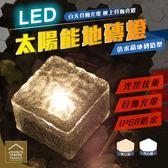 戶外太陽能LED地磚燈 庭院花園裝飾燈 仿水晶冰花玻璃庭園燈景觀路燈【ZG0402】《約翰家庭百貨