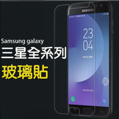 Samsung Galaxy 三星 A30 A20 A50 手機 鋼化 保護貼 玻璃貼 BOXOPEN