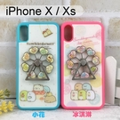 角落生物摩天輪手機殼 iPhone X / Xs (5.8吋) 指環支架【正版】角落小夥伴