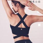 高強度防震運動內衣女文胸