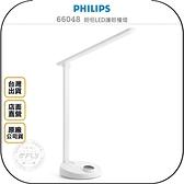 《飛翔無線3C》PHILIPS 飛利浦 66048 朗恒LED護眼檯燈│公司貨│A級照度 無級調光 4種模式