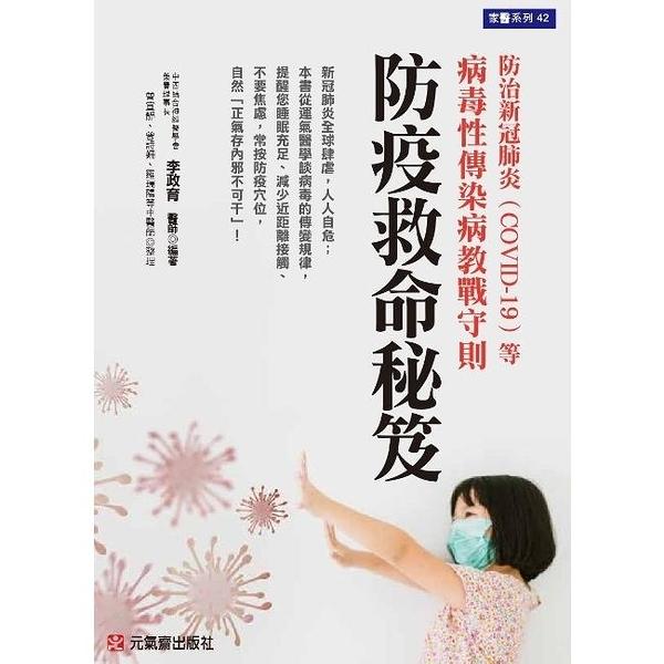 防疫救命秘笈:防治新冠肺炎(COVID 19)等病毒性傳染病教戰守則