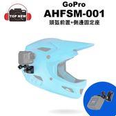 GoPro AHFSM-001  頭盔前置+側邊固定座 【台南-上新】 頭盔前置固定座 側邊固定座 原廠配件 公司貨