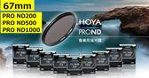 HOYA PRO ND 減光鏡 超級多層鍍膜鏡片 67mm ND200/ND500/ND1000【公司貨】