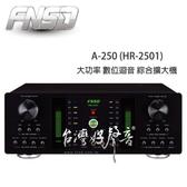 台北卡拉OK推薦 FNSD 華成 A-250 大功率250W數位迴音卡拉OK擴大機~A7V升級版另有A-350/A-450