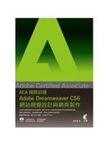 (二手書)Adobe Certified Associate(ACA)國際認證:Adobe Dreamweaver CS6網站..