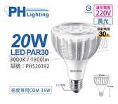 PHILIPS飛利浦 LED PAR30 20W 3000K 黃光 30度 220V E27 燈泡 _ PH520392