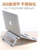 macbook蘋果桌面升降台筆記本支架子支撐底座托架電腦抬高增高墊高星河