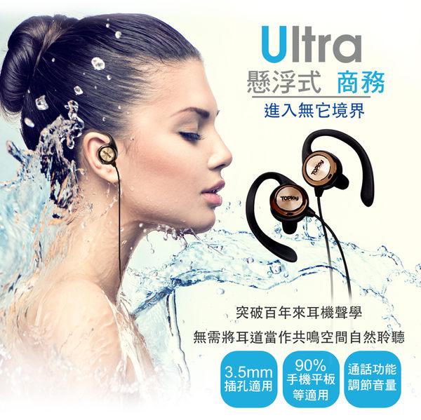 TOPLAY聽不累 懸浮式 商務系列-通話 耳機推薦-[H31X-ALL]