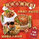 【三頓飯】開運小團圓飯 贈(火鍋牛肉片200克)