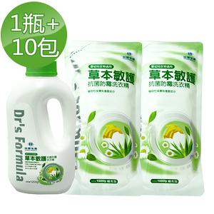 《台塑生醫》Dr's Formula草本敏護-抗菌防霉洗衣精(1瓶+10包)