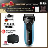 德國百靈 BRAUN 電鬍刀3010s 送 STYLING理容包($399)
