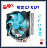❤CP值冠軍❤超頻三原廠公司貨❤東海X2❤CPU塔型散熱器CPU風扇電腦組裝機殼原廠風扇S127