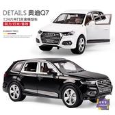 模型 合金車模型1:24仿真奧迪Q7小汽車回力擺件3-12歲男孩玩具車禮物 2色