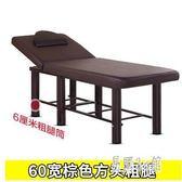 美容床美容院專用折疊床 美體美睫床按摩推拿床家用床TT2831『易購3C』