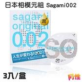 【阿性精品】日本相模元祖 Sagami002 極潤 超激薄保險套-3入 情趣用品 衛生套 安全套 避孕套