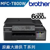 【原廠活動*贈A4影印紙一包】brother MFC-T800W 原廠大連供六合一噴墨複合機