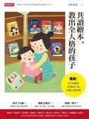 (二手書)共讀繪本,教出全人格的孩子