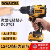 鋰電鑽 【11新品】DEWALT得偉12V無刷電鉆多功能雙速鋰電鉆小型充電鉆 WJ【米家】