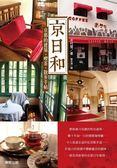 (二手書)京日和:京都的建築、喫茶、散步手帖