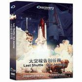 Discovery-太空梭告別任務DVD