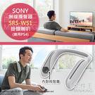 日本代購 SONY SRS-WS1 掛頸...